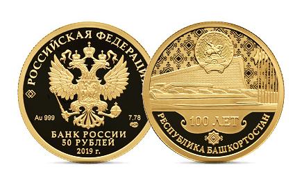 Gold, Goldmünze, Russland
